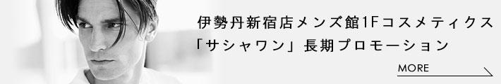 伊勢丹新宿店メンズ館1Fメンズコスメにて 「サシャワン」長期プロモーションのご案内